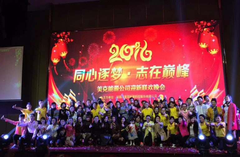 MUST Power Limited held a grand Annual Party in Dunhill hotel
